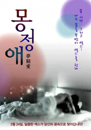 Dream Affection 2011 full movies free online