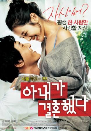 My Wife Got Married 2008 full movies free