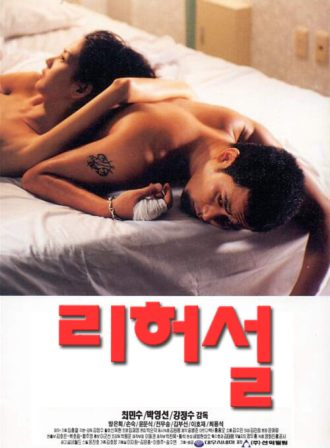 Rehearsal 1995 full movies free online