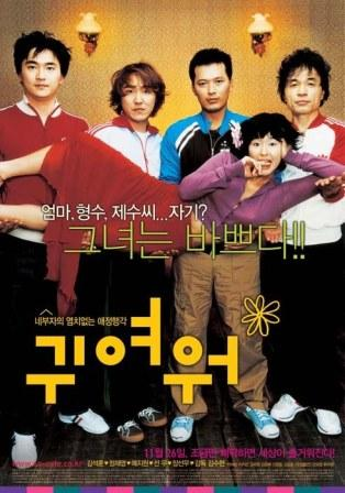So cute 2004 full movies free