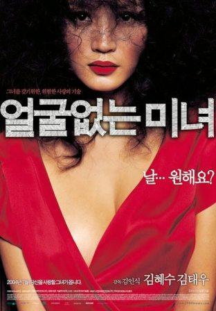 The Hypnotized 2004 full movies free online