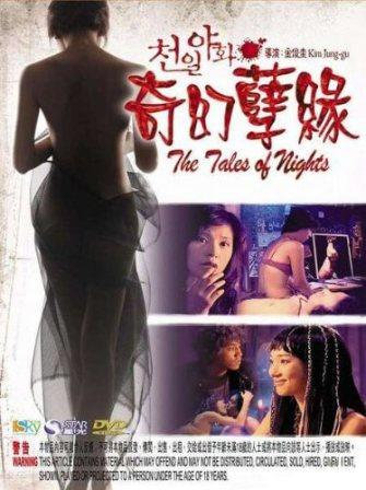 The Tales of Nights 2010 full movies free