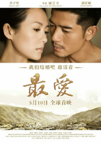Love For Life 2011 full movies free
