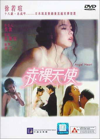 Chi luo tian shi 1995 full movies online