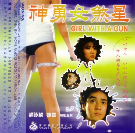 Girl With a Gun 1982 full movies free