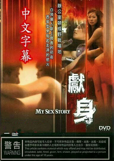 My Sex Story​ 2017 full movies free