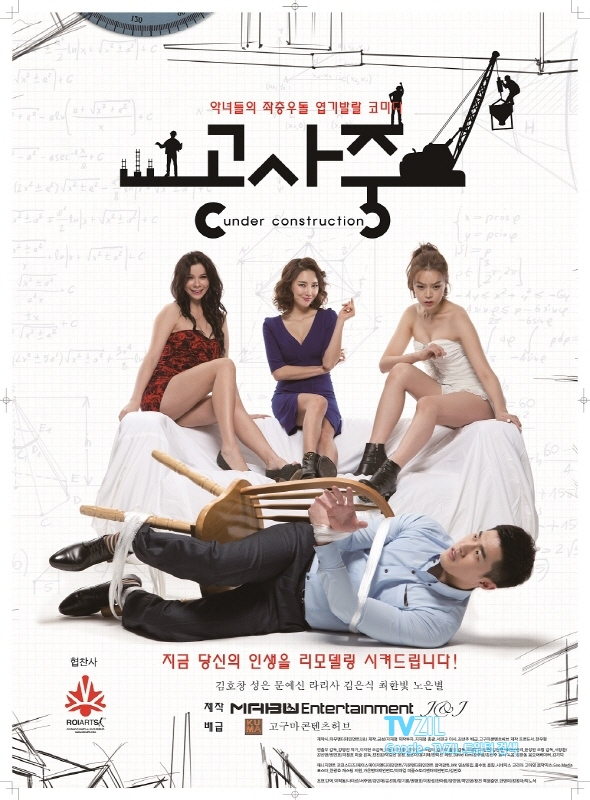 Gongsajoong 2014 full movies