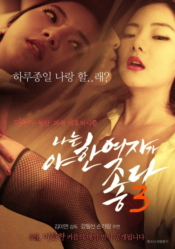 I Like Sexy Women 3 2015​ full movies