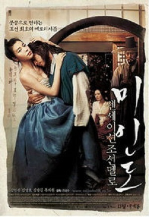 Picture Of A Fair Lady 2008 full movies