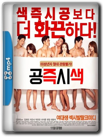 Mutual Relations 2015 full movies