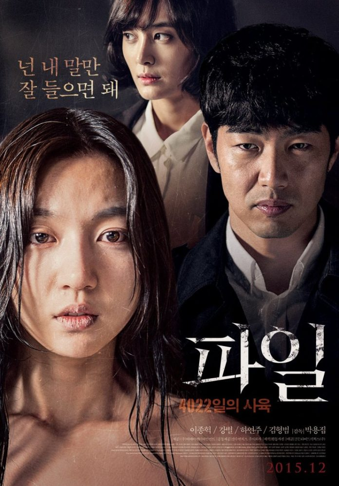 The File 2015 full movies free cat3movie.info