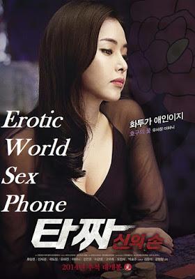 Erotic World Sex Phone 2016