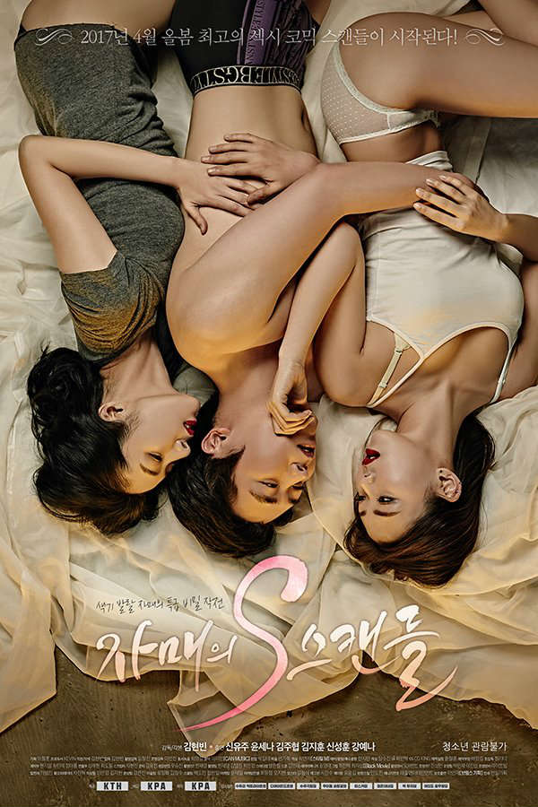 The Sisters'S-Scandal 2017