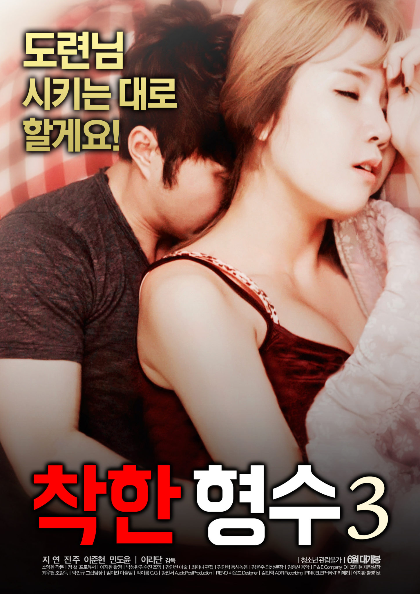 Nice Sister In Law 3 2018 free